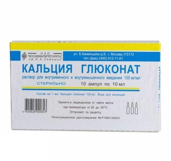 Глюконат кальция при беременности инструкция