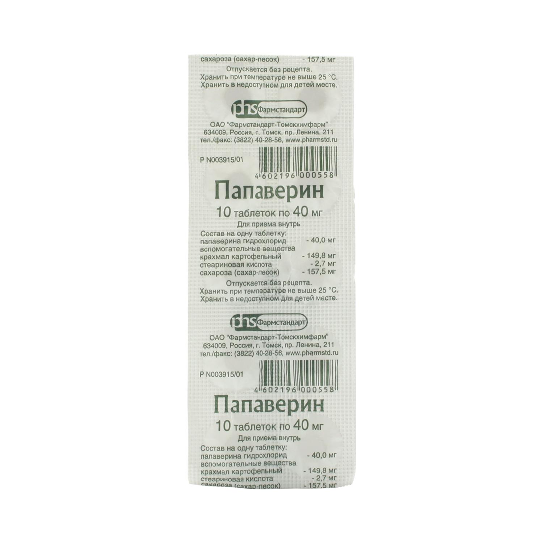 Папаверин в таблетках инструкция по применению