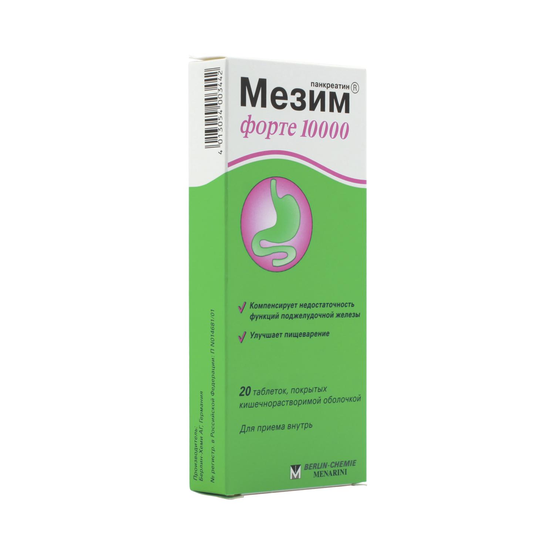 МЕЗИМ ФОРТЕ 10 000, таблетки