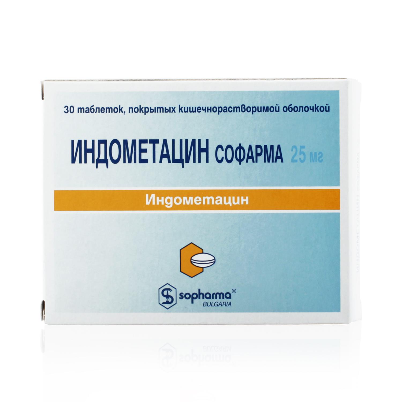 ИНДОМЕТАЦИН СОФАРМА, таблетки