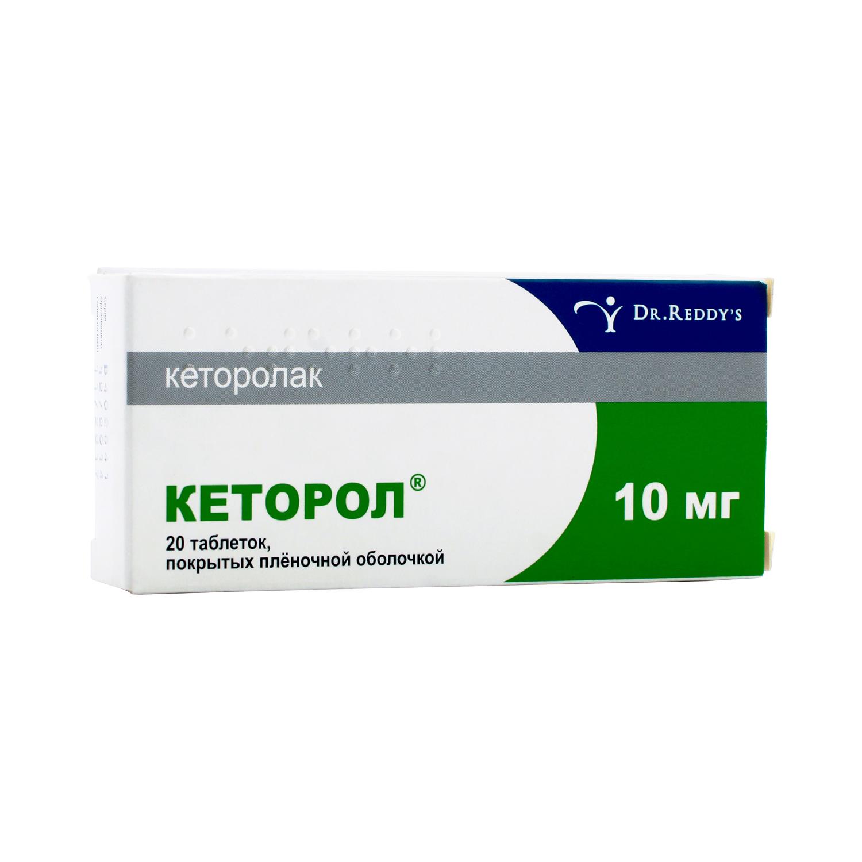 Лекарственные препараты кеторол инструкция по применению