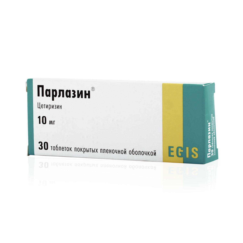 ПАРЛАЗИН, таблетки