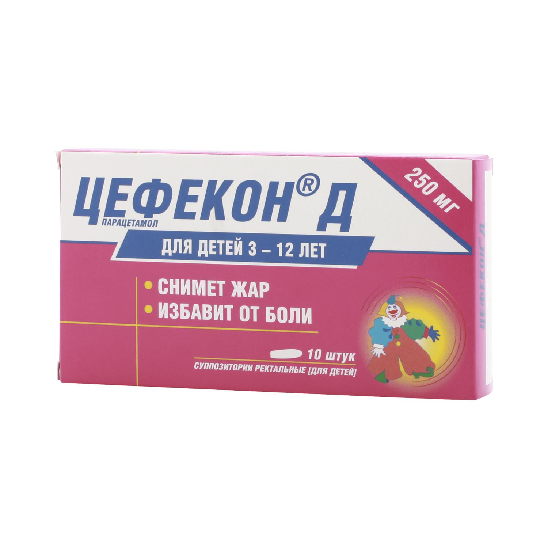 Цефекон н свечи ректальные 10 шт