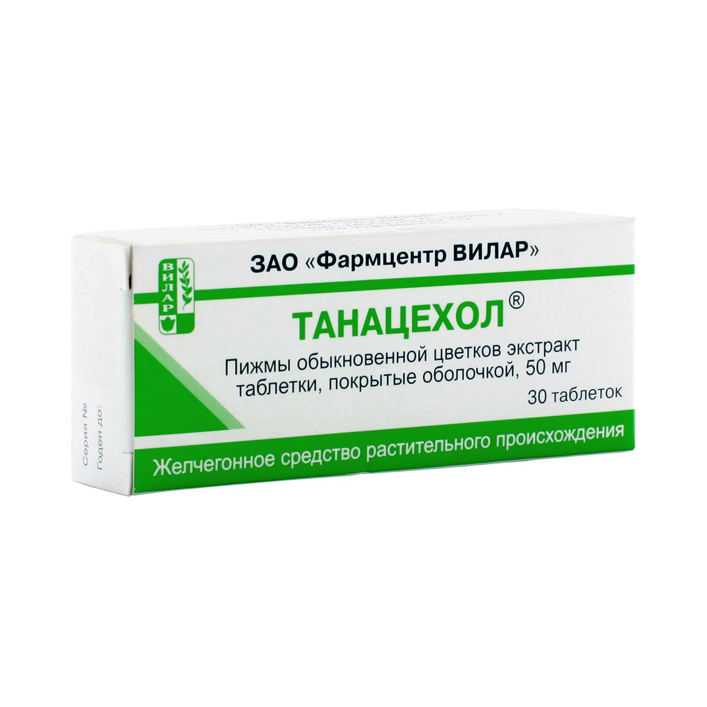 ТАНАЦЕХОЛ, таблетки