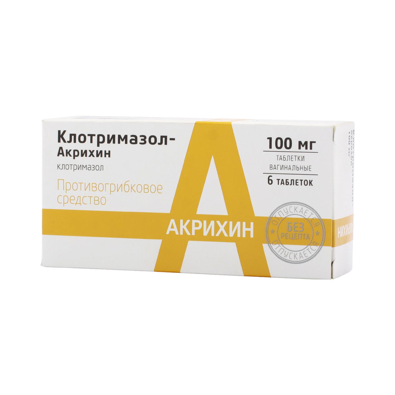 Заменители вагинальных таблеток клотримазола