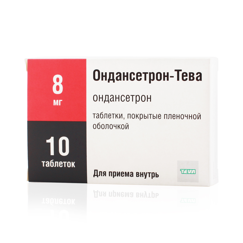 ОНДАНСЕТРОН-ТЕВА, таблетки
