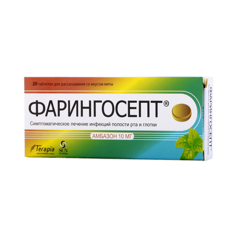 ФАРИНГОСЕПТ, таблетки