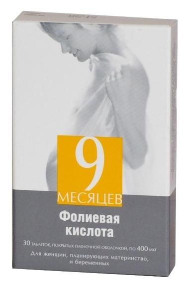 9 МЕСЯЦЕВ ФОЛИЕВАЯ КИСЛОТА, таблетки