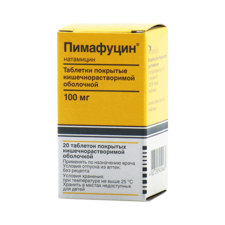 Таблетки пимафуцин инструкция по применению