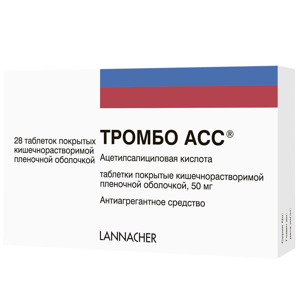 ТРОМБО АСС, таблетки
