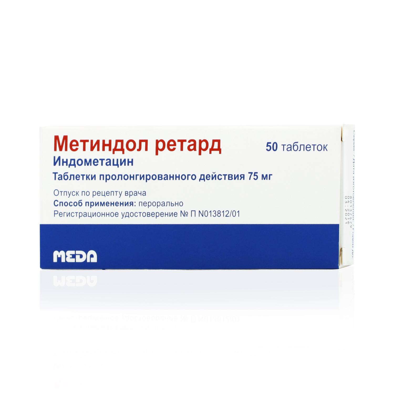 МЕТИНДОЛ РЕТАРД, таблетки
