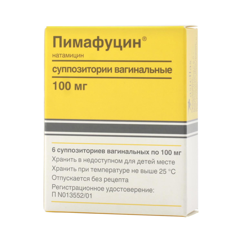 Пимафуцин таблетки от молочницы цена