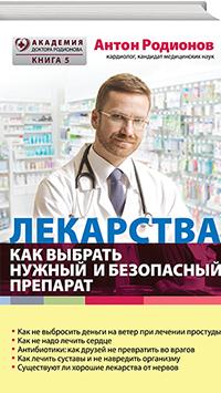 хорошее лекарство от паразитов для детей