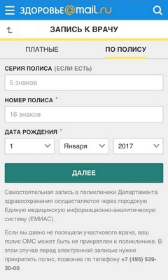 Запись к врачу нижний новгород через интернет поликлиника