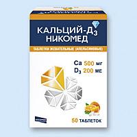 кальциовид таблетки инструкция - фото 3