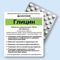 глицин инструкция к применению img-1