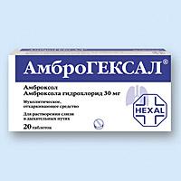 Амброгексал таблетки цена инструкция по применению