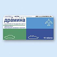 драмина таблетки инструкция по применению цена