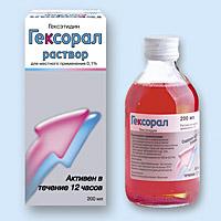 гексорал жидкий инструкция по применению