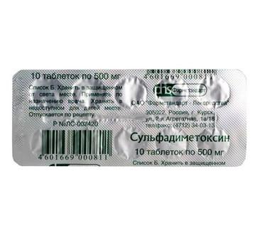 Сульфадиметоксин Инструкция По Применению При Зубной Боли img-1