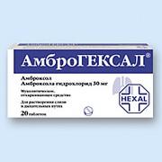 АМБРОГЕКСАЛ, таблетки