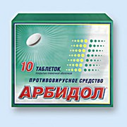 АРБИДОЛ, таблетки