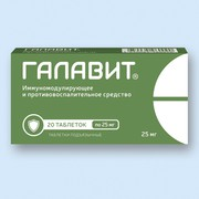 ГАЛАВИТ, таблетки