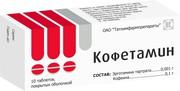 КОФЕТАМИН, таблетки