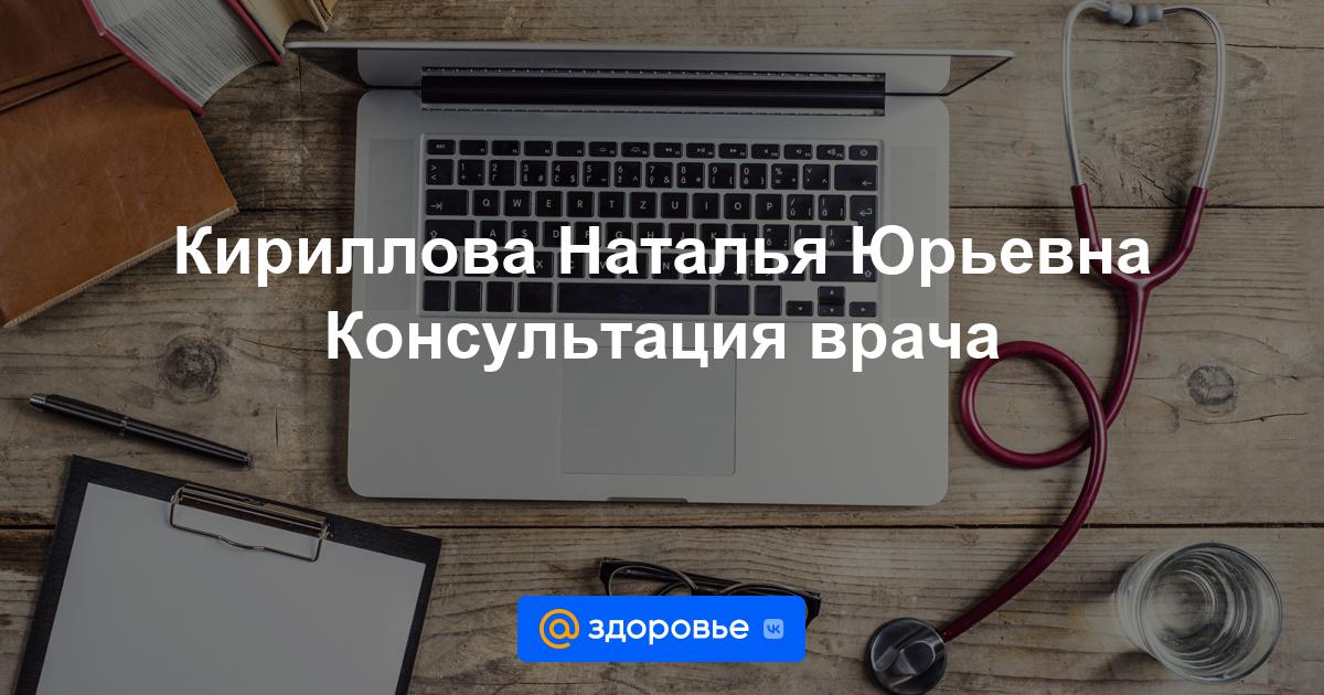 кириллова диетолог