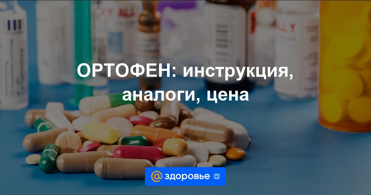 Ортофен таблетки инструкция