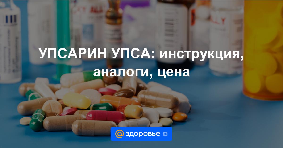 УПСАРИН УПСА таблетки - инструкция по применению, дозировки, аналоги, противопоказания - Здоровье Mail.ru