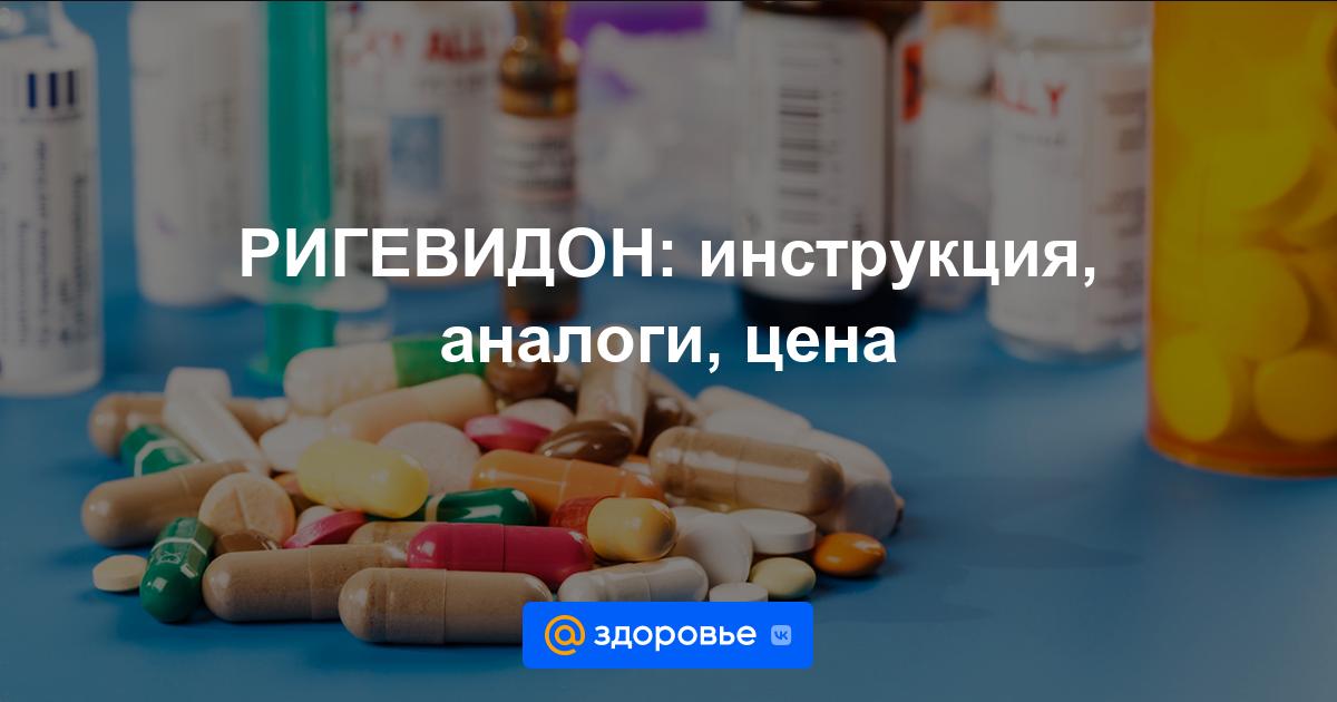 РИГЕВИДОН таблетки - инструкция по применению, отзывы, состав, аналоги, форма выпуска, фото упаковки, побочные эффекты, противопоказания, цена в аптеках - Здоровье Mail.ru