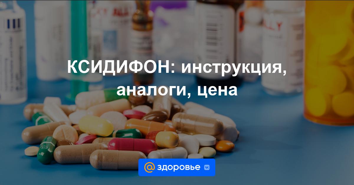Ксидифон: инструкция и цена лекарства 87