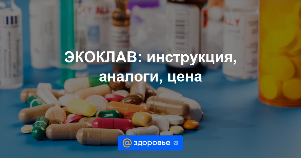 ЭКОКЛАВ таблетки - инструкция по применению, дозировки, аналоги, противопоказания - Здоровье Mail.ru