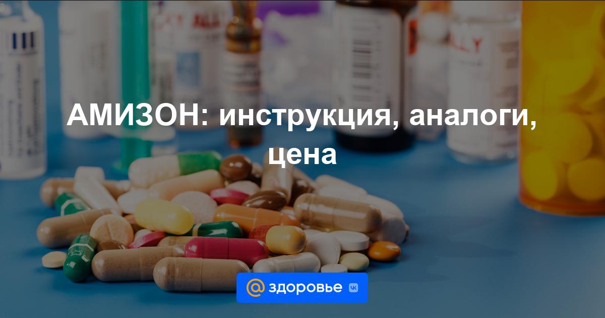 АМИЗОН таблетки - инструкция по применению, дозировки, аналоги, противопоказания - Здоровье Mail.ru