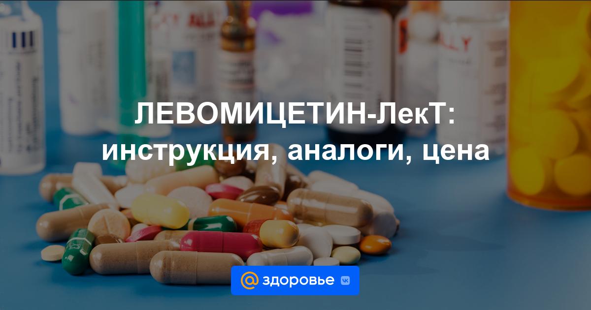 Левомицетин-лект инструкция по применению: показания.