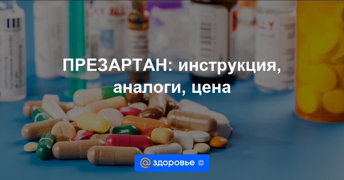 Презартан н таблетки инструкция по применению, отзывы, описание.