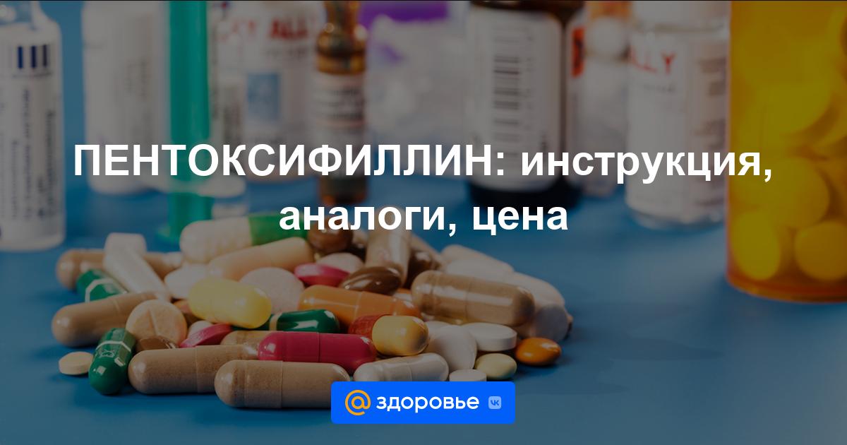 ПЕНТОКСИФИЛЛИН таблетки - инструкция по применению, дозировки, аналоги, противопоказания - Здоровье Mail.ru