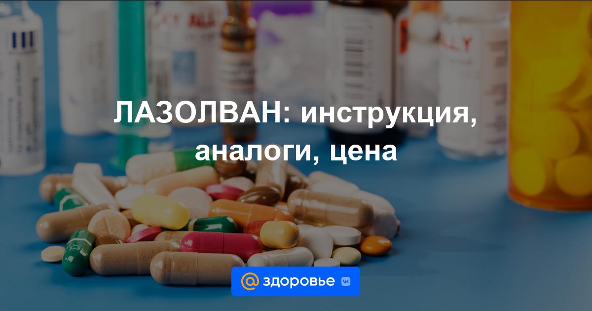 ЛАЗОЛВАН таблетки - инструкция по применению, дозировки, аналоги, противопоказания - Здоровье Mail.ru