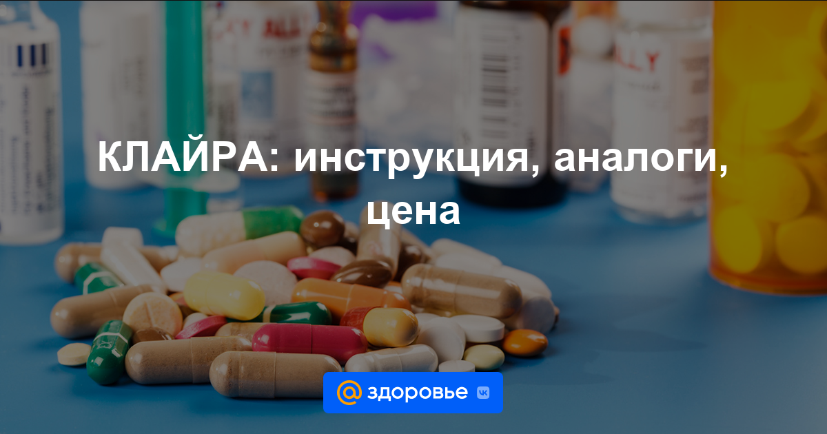 гормональные таблетки клайра инструкция отзывы