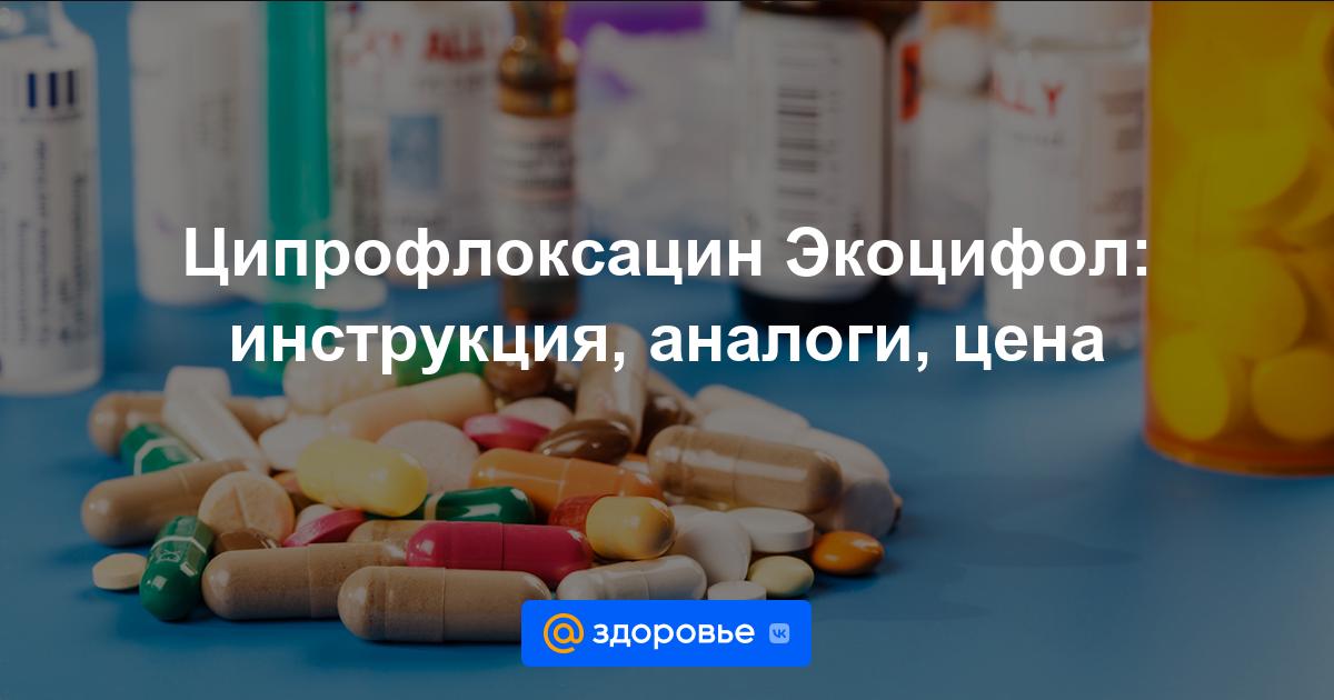 Ципрофлоксацин Экоцифол таблетки - инструкция по применению, дозировки, аналоги, противопоказания - Здоровье Mail.ru