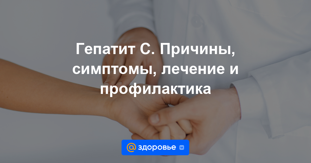 Смертность в россии от гепатита с