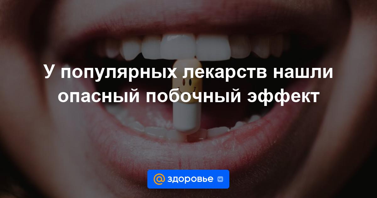 У популярных лекарств нашли опасный побочный эффект