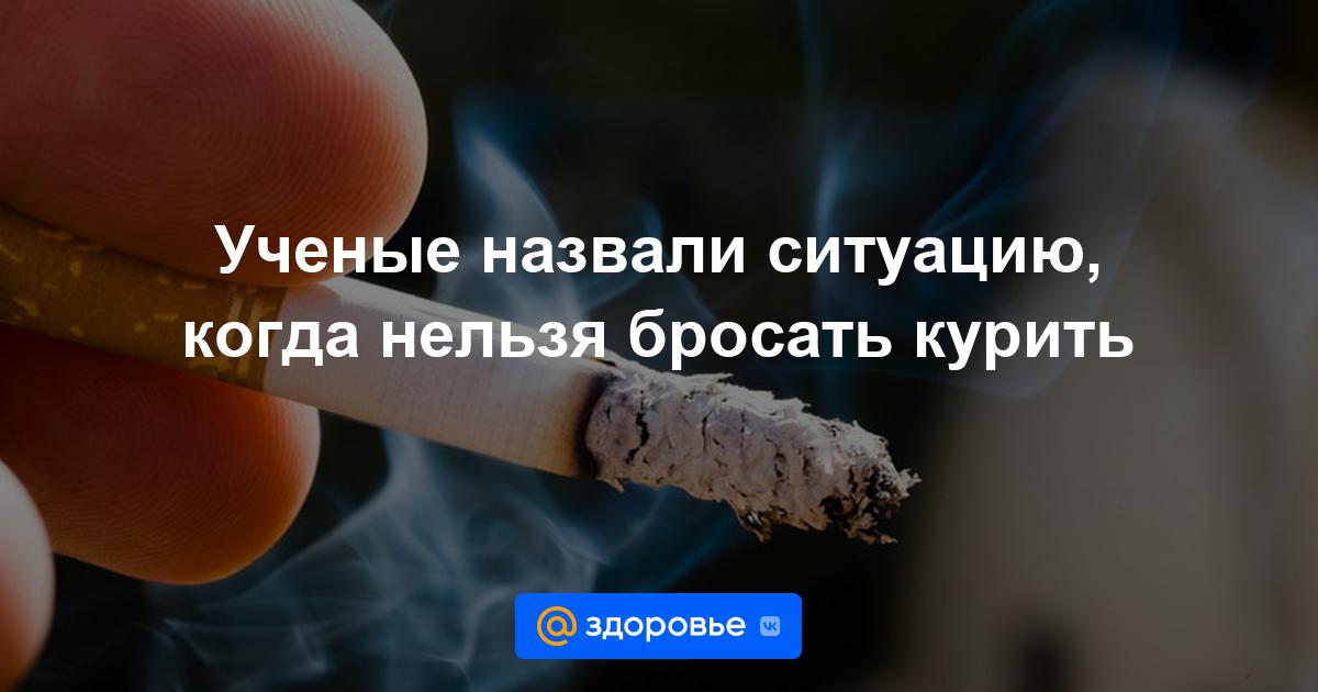 Бросил курить все болит