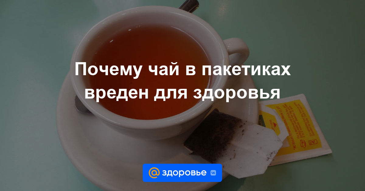 Польза вред пакетированного чая