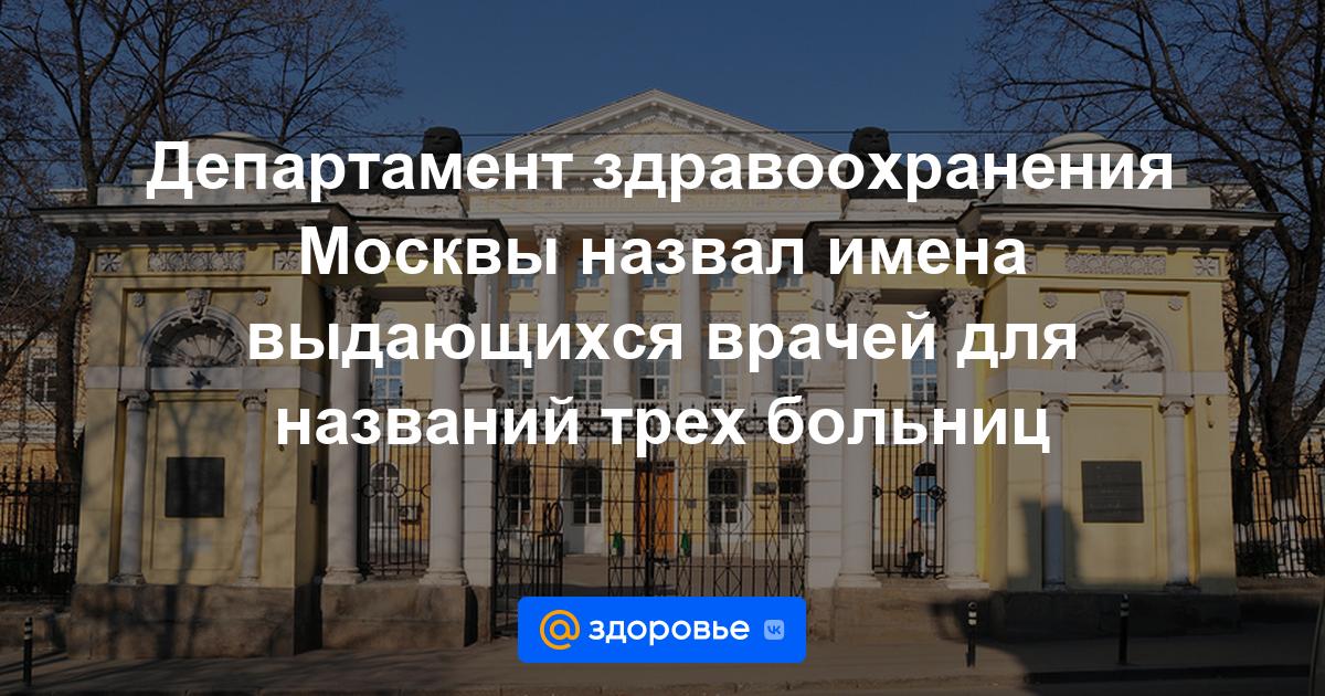Департамент здравоохранения Брянской области Официальный сайт