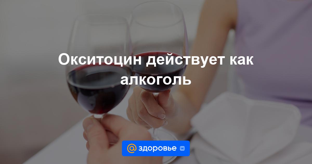 Фото как действует алкоголь