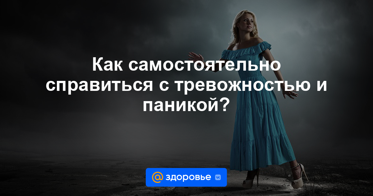Как самостоятельно справиться с тревожностью и паникой? - новости на Здоровье Mail.Ru