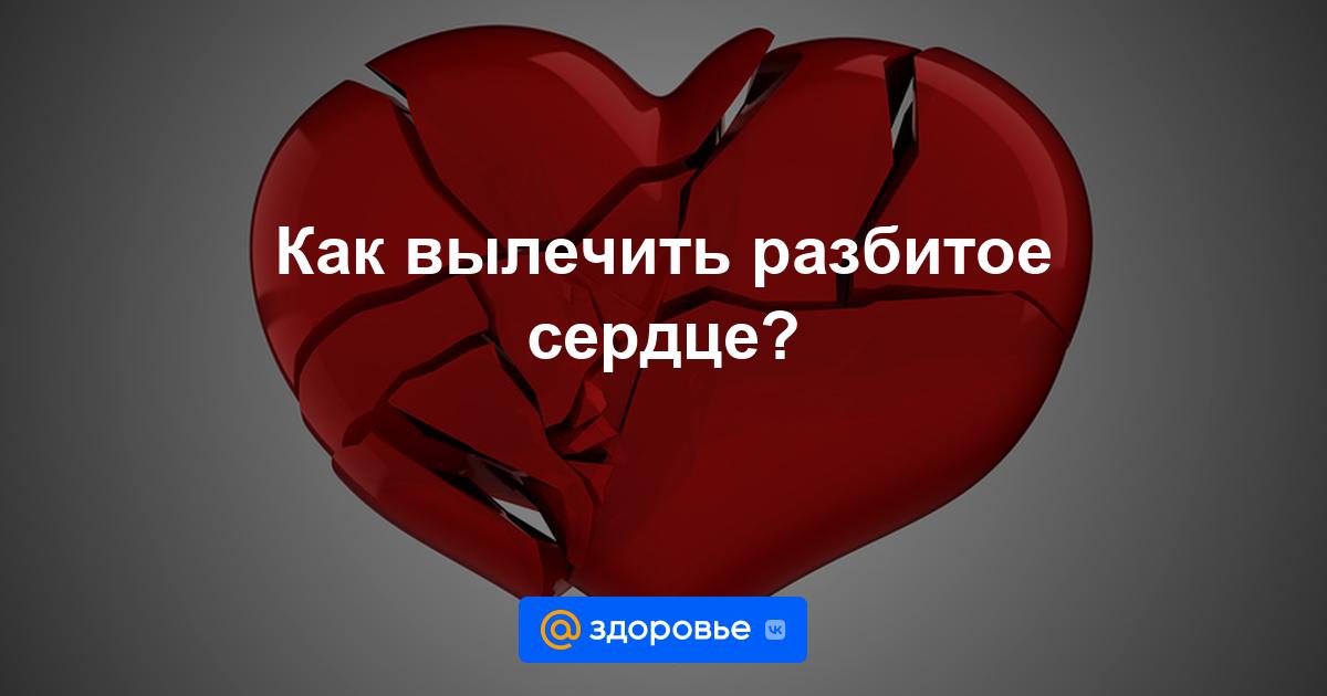 Картинки разбитые сердца с надписями