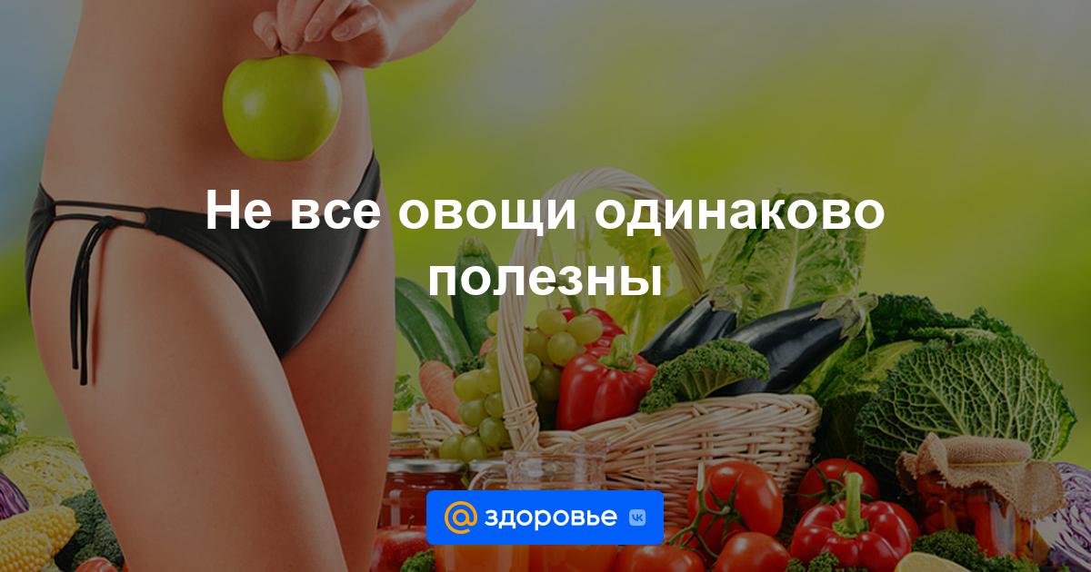 Кияшкина овощи которые способствуют похудению статус частного